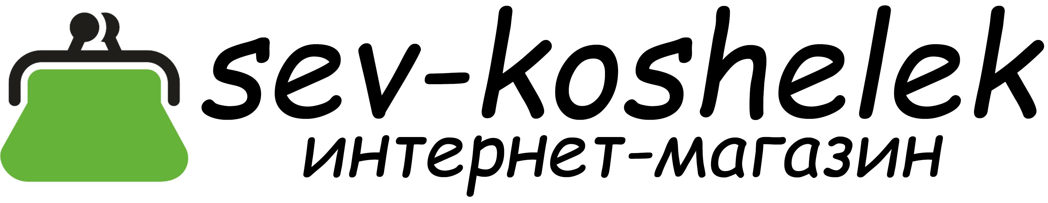 https://sev-koshelek.ru